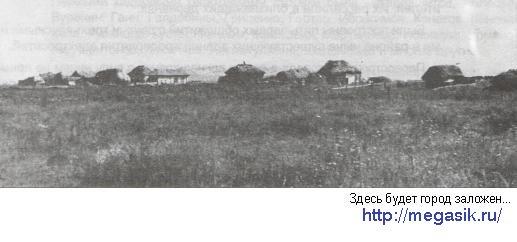 Начало стройки города Салават