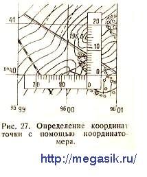 § 17. Зональная система прямоугольных координат. Километровая сетка на топографических картах. Определение прямоугольных координат точек, заданных на карте