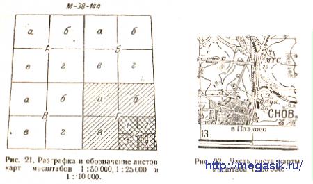 § 15. Многолистные карты СССР. Их разграфка и номенклатура